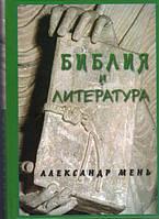 Библия и литература. Александр Мень