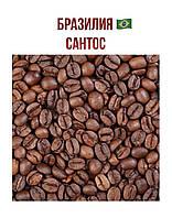 БРАЗИЛИЯ САНТОС свежеобжаренный кофе в зёрнах