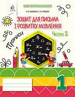 Зошит для письма та розвитку мовлення. 1 клас. Частина 2. О. В. Вашуленко. НУШ.