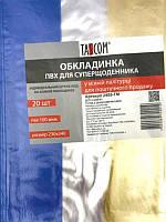 Обложки для супердневника мягкого ПВХ 2405 (Н 23см) 20шт Tascom