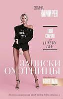 Записки охотницы. Твой стартап для Luxury Life - Элина Камирен (353758) КОД: 353758