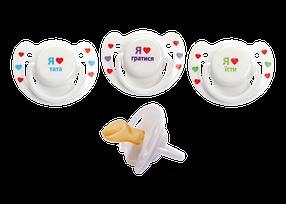 Пустышка латексная с прикусом ТМ Курносики Я люблю папу 6-12 м Белая (7018 6+ тата)