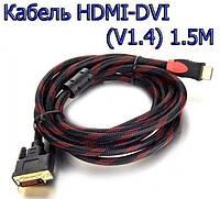 Кабель HDMI - DVI ферит. 1,5 метра для аудио и видео техники