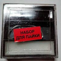 Набор для Пайки (канифоль,олово,парафин) в Коробочке