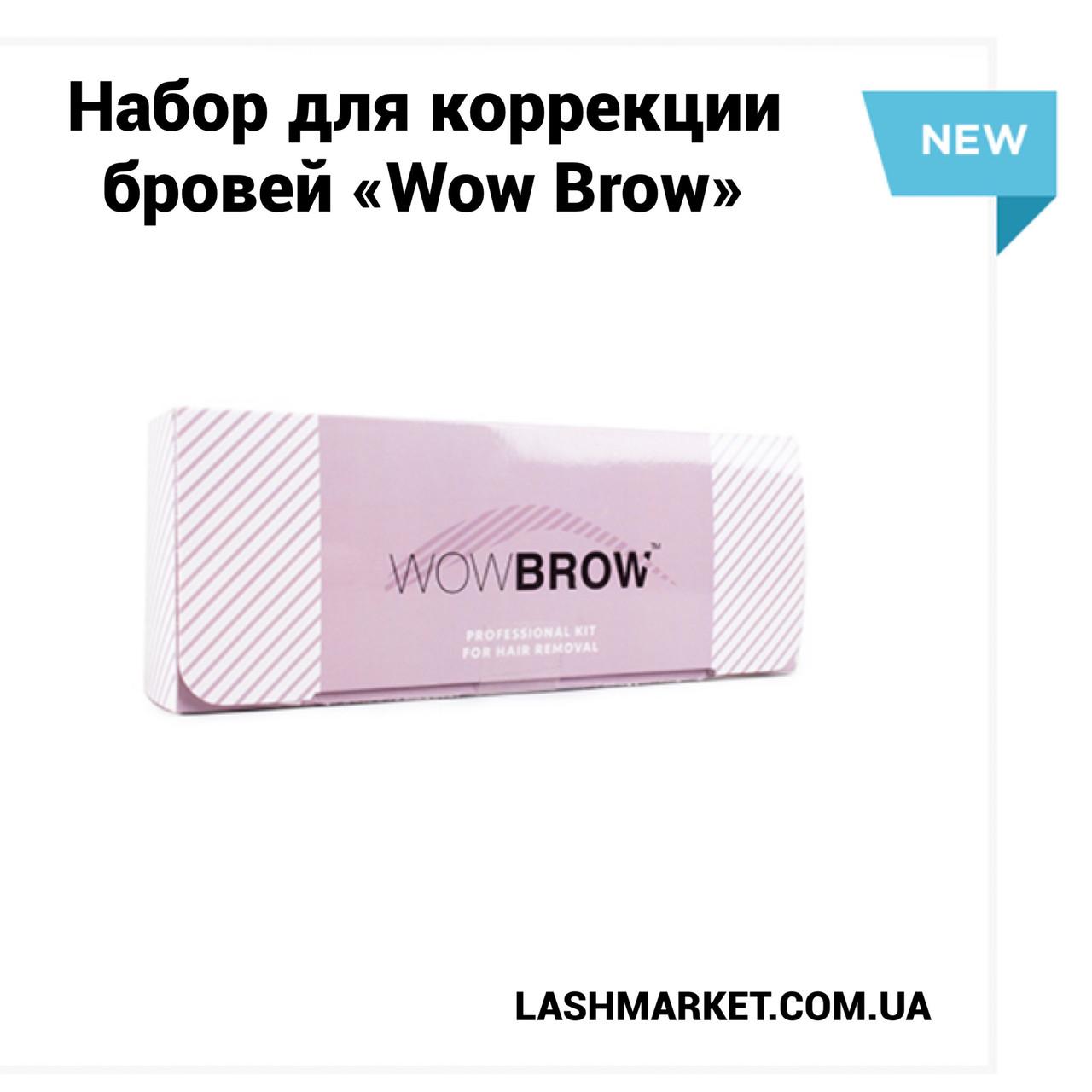 """Набір для депіляції """"Wow Brow"""""""