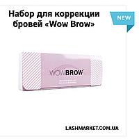 """Набір для депіляції """"Wow Brow"""", фото 1"""