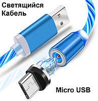 Магнитный Кабель Светящийся Micro USB 2A Шнур с Подсветкой Усиленный Круглый Коннектор