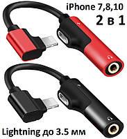 Переходник Разветвитель для iPhone 2 в 1 Lightning и 3,5 мм Audio AUX Адаптер Сплитер для Прослушивания Музыки