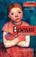Час жінок. Олена Чижова