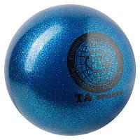 Мяч гимнастический TA SPORT 400г d=19см глиттер синий TA400-7