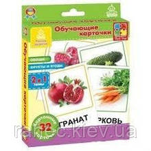 """Набор обучающих карточек """" Овощи, фрукты, ягоды """" Vladi Toys"""