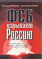 Александр Литвиненко ФСБ взрывает Россию