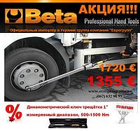 """Динамометрический ключ-трещотка 1"""" для грузовых авто"""