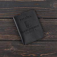 Обложка на удостоверение офицера v.1.0. FIsher Gifts STANDART черный (кожа)