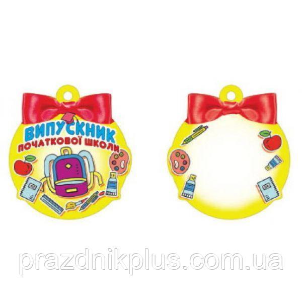 Медаль для детей: Выпускник начальной школы №1
