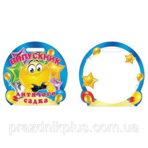 Медаль для детей: Выпускник детского сада №1