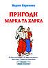 """Вадим Карпенко """"Пригоди Марка та Харка"""""""