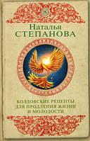 Наталья Ивановна Степанова Колдовские рецепты для продления жизни и молодости