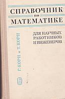 Справочник по математике Г.Корн