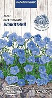 Семена МН Лен Многолетний ГОЛУБОЙ, 0,25г (Семена Украины)