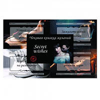 Чековая книжка желаний Secret Wishes