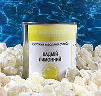 Кадмий лимонный (Cadmium Lemon)
