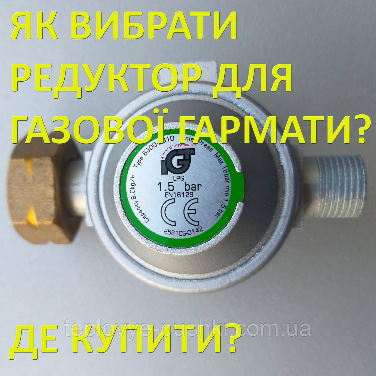 Как выбрать редуктор для газовой пушки? Где купить?