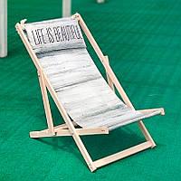 Шезлонг деревянный Life is beautiful 110х60 см (SHZL_19L013)