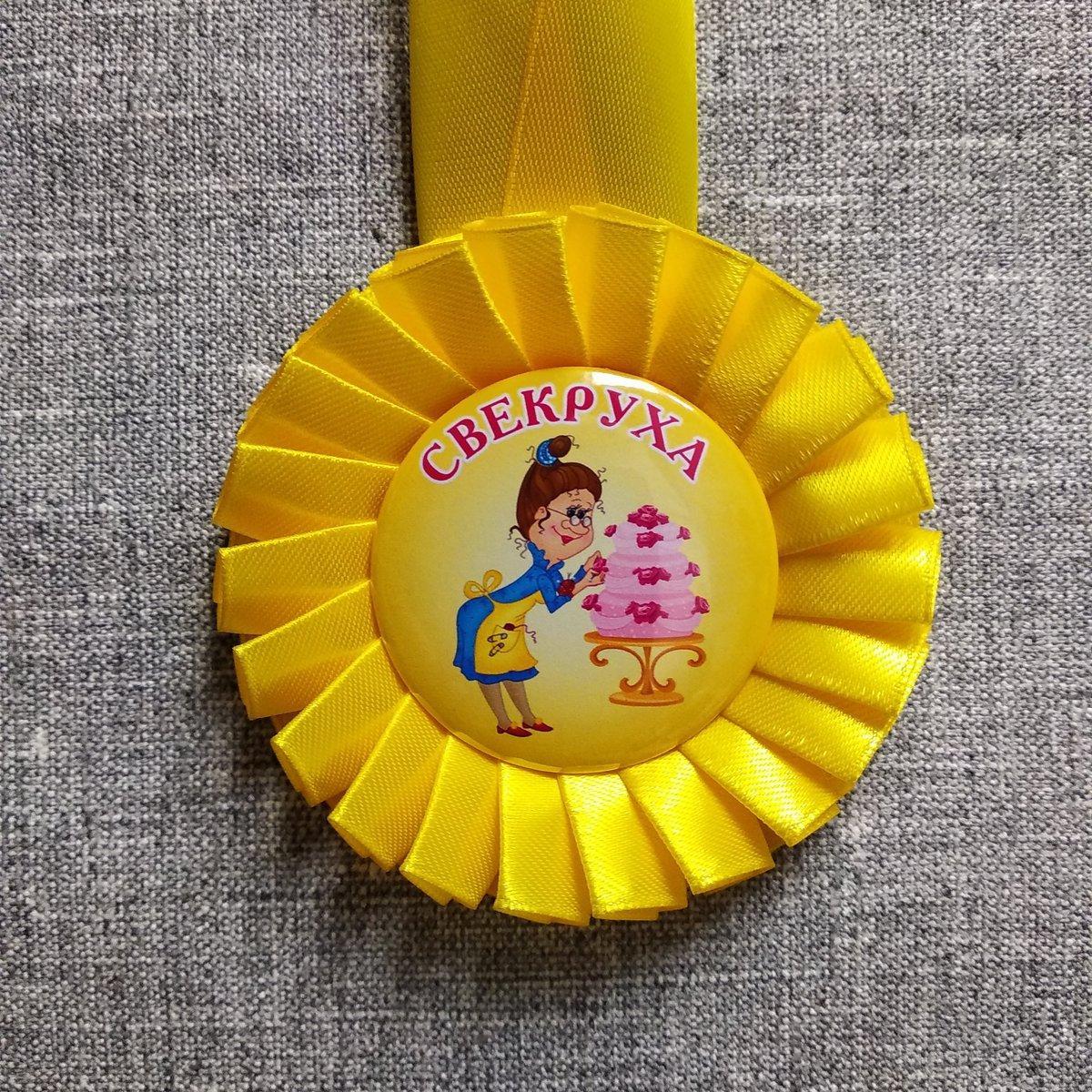 медаль невестке картинки листе