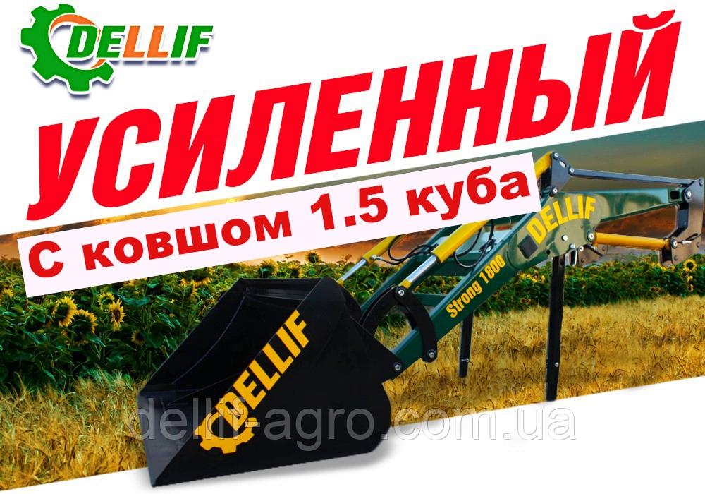Погрузчики фронтальные на трактор МТЗ  Dellif Strong1800 усиленная модель, ковш 1.5 куба