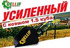 Погрузчики фронтальные на трактор МТЗ  Dellif Strong 1800 усиленная модель, ковш 1.5 куба, фото 2