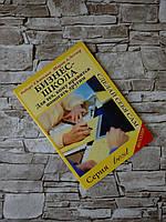 """Книга """"Бизнес-школа для тех, кому нравится помогать другим"""" Роберт Т. Киосаки, Шарон А. Летчер"""