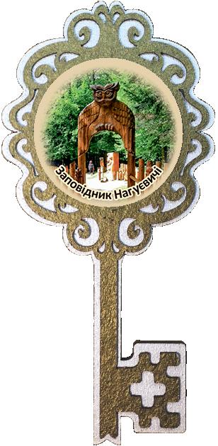 """Магніт ключик. """"Державний історико-культурний заповідник """"Нагуєвичі"""""""