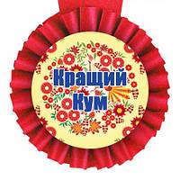 Медаль прикольная ЩИРИЙ КУМ