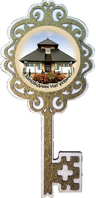 """Магнит-ключик. """"Державний історико-культурний заповідник """"Нагуєвичі"""""""