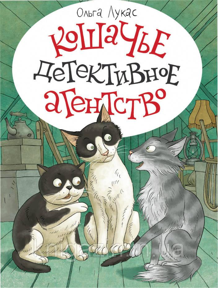 Детская книга Лукас Ольга Кошачье детективное агентство Для детей от 6 лет