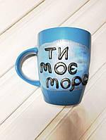 Чашка (кружка) из полимерной глины ручной работы МайстерняЮльки с надписью Ти Моє Море, Синяя
