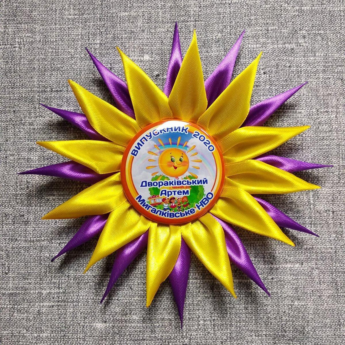 Значок Выпускник детского сада или школы с розеткой Анютины глазки