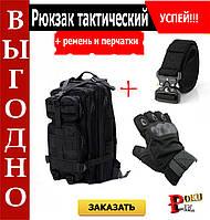 Тактический рюкзак 25 литров + Подарок!!!