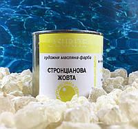 Стронциановая желтая (Strontium Yellow)