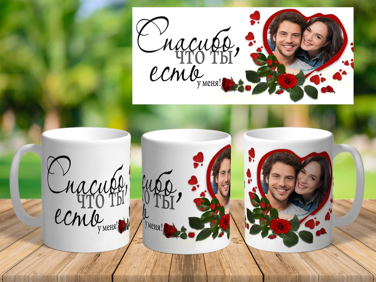 """Фото на чашке, подарок """"Спасибо, что ты есть..."""""""