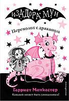 Детская книга Переполох с драконом Для детей от 6 лет