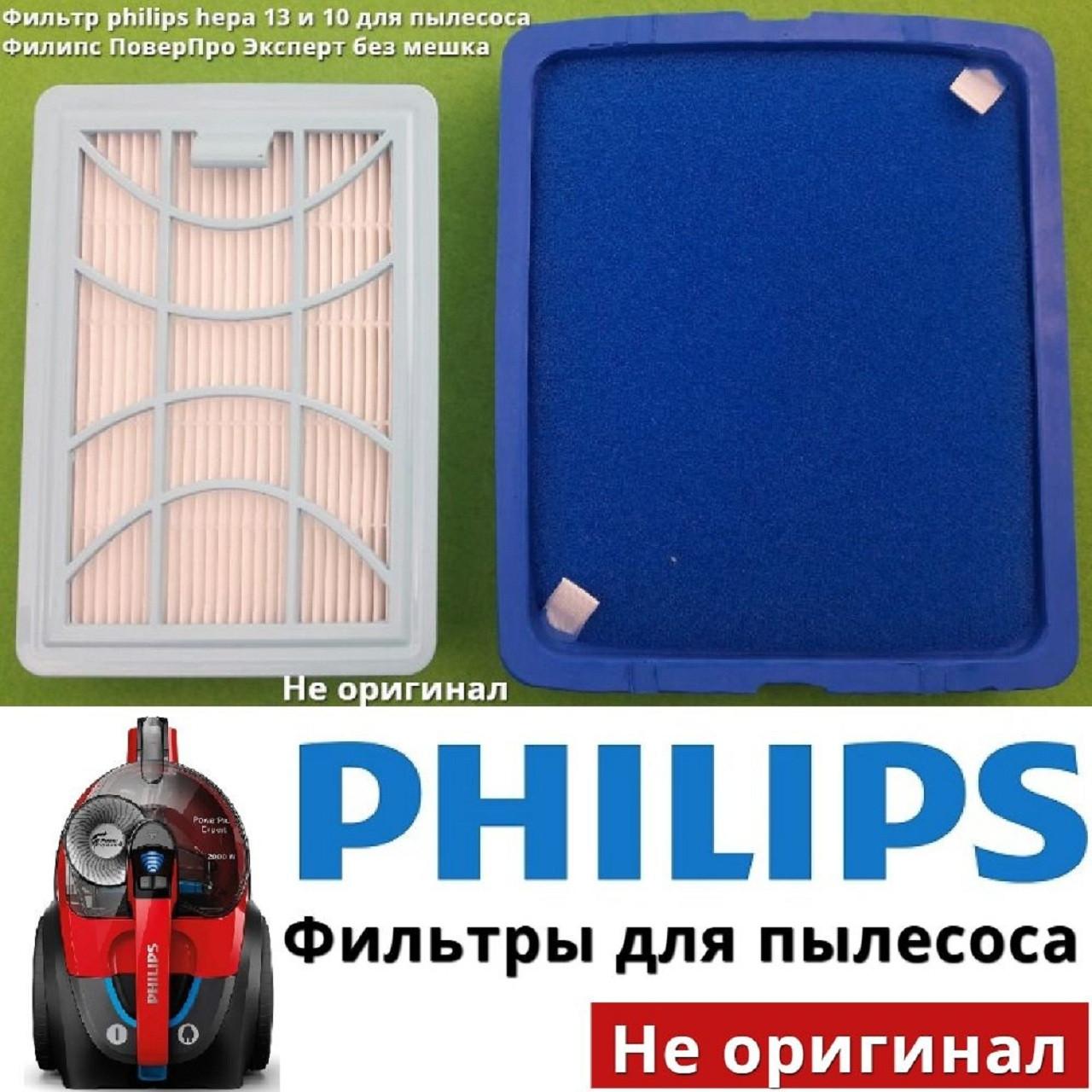 Фильтр philips hepa 13 и 10 хепа (нера) для пылесоса Филипс ПоверПро Эксперт без мешка (аксессуары, запчасти)