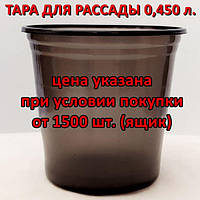 Горшок (стакан, тара) под рассаду (мягкий) 0,45 л. (450 мл.) без перфорации. ящик - 1500 шт. Мин. 100 шт.