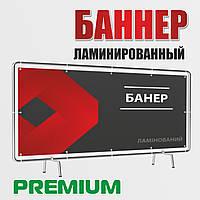 Баннер ламинированный, печать Premium 1440