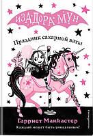 Детская книга Гарриет Манкастер: Праздник сахарной ваты Для детей от 6 лет