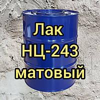 Лак НЦ-243