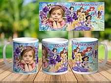 Чашка с фото и поздравлением