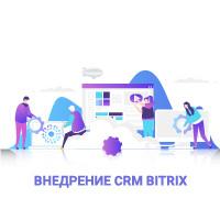 Инновационный отдел продаж с Битрикс24