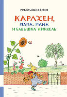 Детская книга Карлхен, папа, мама и бабушка Никкель Для детей от 1 года
